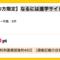 【ハピタス】なるには進学サイト「通信制大学」資料請求で200pt(2,160ANAマイル)!
