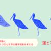 6/5【運と不運】(オンライン開催)