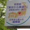 新首都「東京から東濃へ」のスローガンは令和も健在。