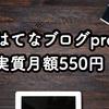 アフィリエイト可能な「はてなブログ」を月額実質550円で利用できる裏ワザ