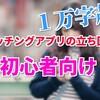 【恋愛苦手な人向け】マッチングアプリのコツを一から教えます(1万字超)