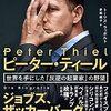 『ピーター・ティール 世界を手にした「反逆の起業家」の野望』書評・目次・感想・評価