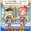 【白猫】新キャラ予告! 新卒少女「フェネッカ」&「リルテット」
