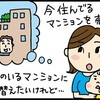 【レッツ住み替え】賃貸物件への住み替えも丁寧に対応! 営業マンを信じ、望み通りの結果に