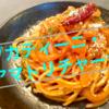 ローマ風『ブカティーニ・アマトリチャーナ』をちょっとまじめにつくってみた!【パナゲ-kitchen-】