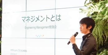 「社内マネジメント Meetup」参加レポート