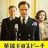 スピ-チで緊張する人へ勇気をもらえる映画「英国王のスピ-チ」