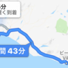 アイスランドでドライブ計画〜3日目