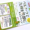 KIRIN 生茶を買って当たる!ベルマークで九州を笑顔にキャンペーン