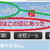 パソコン版Yahoo!メールのログアウト方法がいつのまにか変更されていた