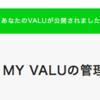 VALUを公開する。自分の価値と向き合う。この先に何が。