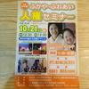 第23回行田市ふれあい福祉健康まつり@行田
