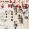 世界の辺境と中世日本に共通点を見いだす──『世界の辺境とハードボイルド室町時代』