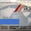 AFP資格復活~会員カード届く~
