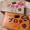 名糖製菓:ぷくぷくたいゾンビ エアインチョコ/ワンズバーカシスオレンジ/プロチミルク/プロチビター