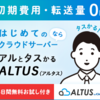 国内最大級の導入実績4000件のパブリッククラウド【GMOクラウド ALTUS(アルタス) 】