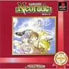 ネオリュードのゲームと攻略本とサウンドトラック プレミアソフトランキング