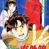 金田一少年の事件簿 ファイル7「異人館ホテル殺人事件」