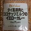 今日のカレー ハウス タイ風鶏肉とココナッツミルクのイエローカレー