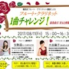 【8/11開催】フルート・クラリネット 1曲チャレンジ!
