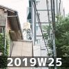 週報 2019W25
