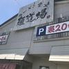 【安城】麺道場