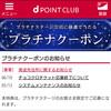 d POINT CLUBのプラチナクーポンでJALラウンジを当てよう
