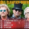 TOTO「『40 TRIPS AROUND THE SUN』ツアー」in武道館  難しいことは分からないので感じたことをメモ