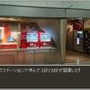 1周巡って分かった!羽田空港第一ターミナルで静かに休憩できる場所