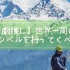 【海外旅行の持ち物】モンベルはミニマリストの宝【ジャケット紹介】