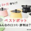 bestpot(ベストポット)の口コミ・評判!販売店はどこから買うのがおトク?