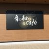 「音の和 Café」でランチ