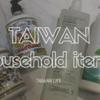 【 台湾Costcoで揃える 】台湾で購入する日用品おすすめアイテム