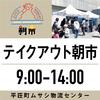 【テイクアウト朝市】5月8日(土)9-14時  平荘町ムサシ物流センター