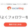 socialdogを使ってツイッターで予約投稿を無料でする方法