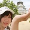 大阪城〜手中におさめるシリーズ〜