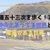 【東海道五十三次を歩く!7日目】時の止まってる世界と電気がある世界