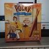【Pocky】あの頃の青春Days【お菓子】