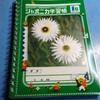 ジャポニカ学習帳リングノート