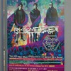 RHYMESTER『KING OF STAGE VOl.10 〜ダーティサイエンス Release Tour 2013〜 @パシフィコ横浜 2013/03/23 #rhymester