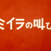 ウルトラマン「ミイラの叫び」放映第12話