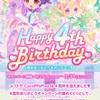 Happy 4th Birthday 4周年ありがとうキャンペーン④