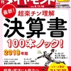 決算書を読み解く入門書! 週刊ダイヤモンドの「決算書100本ノック」をオススメします