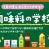 10/19(土)調味料の学校 初開校 ㏌福岡
