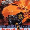 「新幹線大爆破」1975