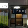 東京 平井 大衆割烹「十日町」→支那そば「やなか草」