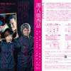 【出演情報】丹下真寿美・出演 T-works#1 源八橋西詰