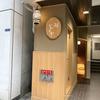 [レストラン]『ミシュランガイド東京 2021』二つ星「銀座 鮨 かねさか 本店」へ