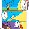 【子育て漫画】3歳児と朝のつなひき