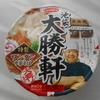 姫路市の靴のヒラキで「エースコック 池袋大勝軒 特製ワンタン中華そば」を買って食べた感想